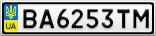 Номерной знак - BA6253TM