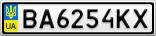 Номерной знак - BA6254KX