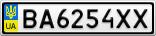 Номерной знак - BA6254XX