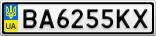 Номерной знак - BA6255KX