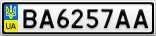 Номерной знак - BA6257AA