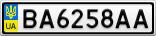 Номерной знак - BA6258AA
