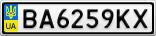 Номерной знак - BA6259KX