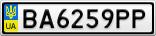 Номерной знак - BA6259PP