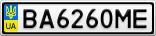 Номерной знак - BA6260ME