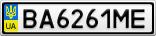 Номерной знак - BA6261ME