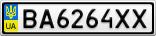 Номерной знак - BA6264XX