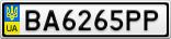 Номерной знак - BA6265PP