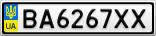 Номерной знак - BA6267XX
