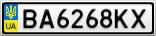 Номерной знак - BA6268KX
