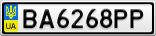 Номерной знак - BA6268PP