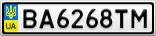 Номерной знак - BA6268TM