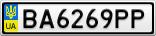 Номерной знак - BA6269PP