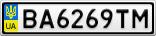 Номерной знак - BA6269TM