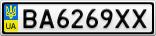 Номерной знак - BA6269XX