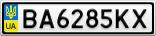 Номерной знак - BA6285KX