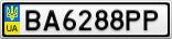 Номерной знак - BA6288PP