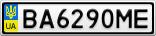 Номерной знак - BA6290ME