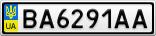 Номерной знак - BA6291AA