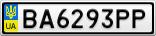 Номерной знак - BA6293PP