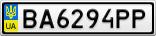 Номерной знак - BA6294PP