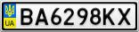 Номерной знак - BA6298KX