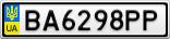 Номерной знак - BA6298PP