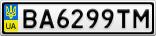 Номерной знак - BA6299TM