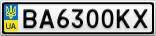 Номерной знак - BA6300KX
