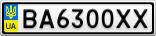 Номерной знак - BA6300XX