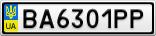 Номерной знак - BA6301PP