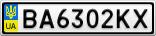 Номерной знак - BA6302KX