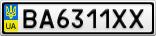 Номерной знак - BA6311XX