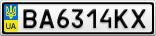 Номерной знак - BA6314KX