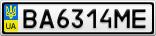 Номерной знак - BA6314ME