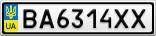 Номерной знак - BA6314XX