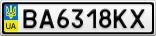 Номерной знак - BA6318KX