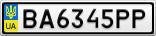 Номерной знак - BA6345PP
