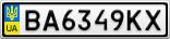 Номерной знак - BA6349KX