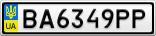 Номерной знак - BA6349PP