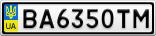 Номерной знак - BA6350TM