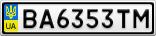 Номерной знак - BA6353TM