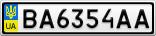 Номерной знак - BA6354AA