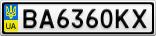 Номерной знак - BA6360KX