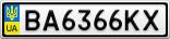 Номерной знак - BA6366KX