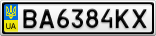 Номерной знак - BA6384KX