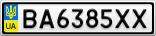 Номерной знак - BA6385XX