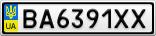 Номерной знак - BA6391XX