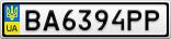 Номерной знак - BA6394PP