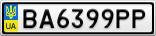 Номерной знак - BA6399PP